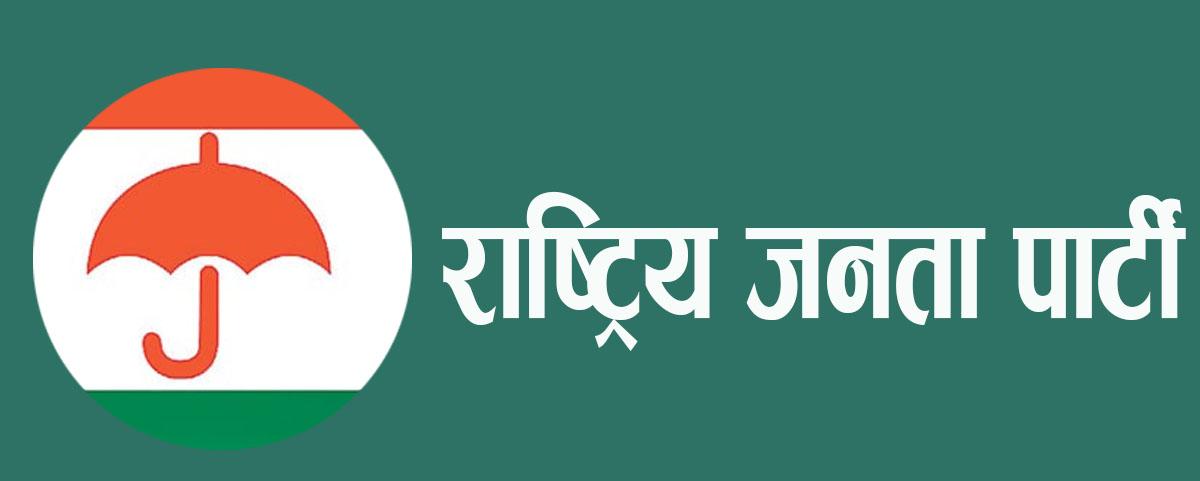 Image result for सर्लाही